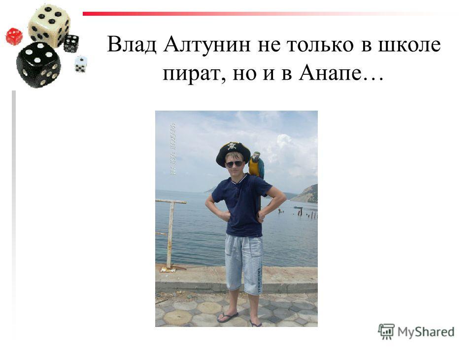 Влад Алтунин не только в школе пират, но и в Анапе…