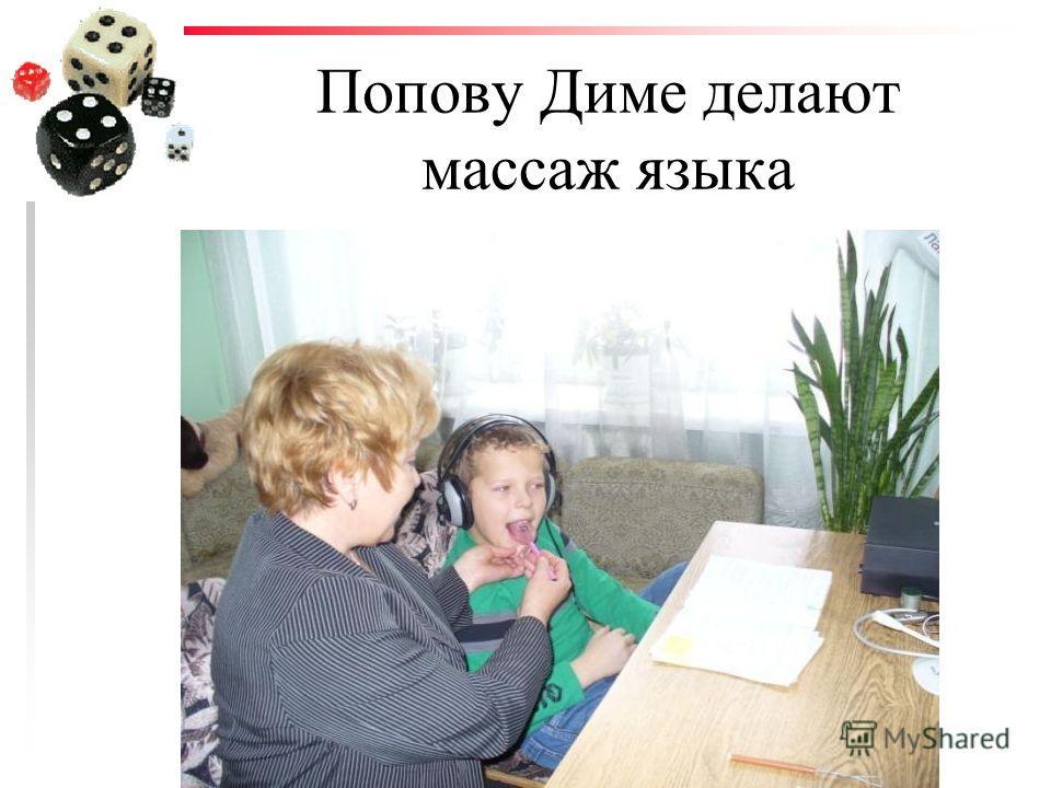 Попову Диме делают массаж языка