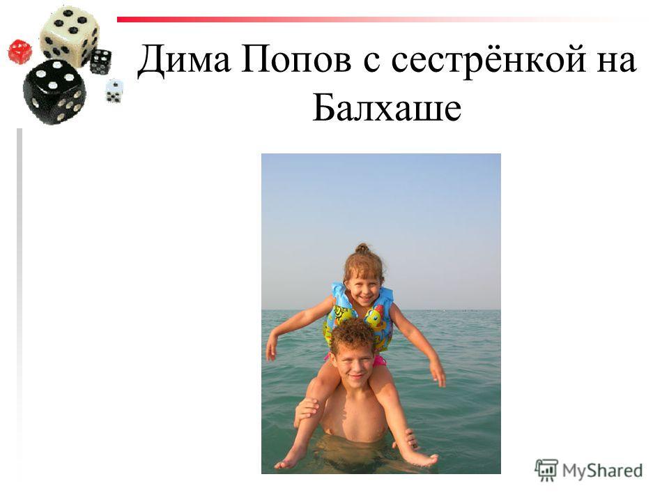 Дима Попов с сестрёнкой на Балхаше