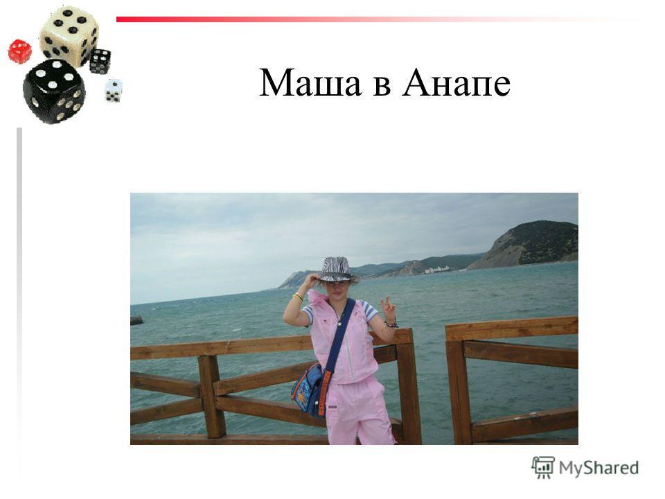 Маша в Анапе