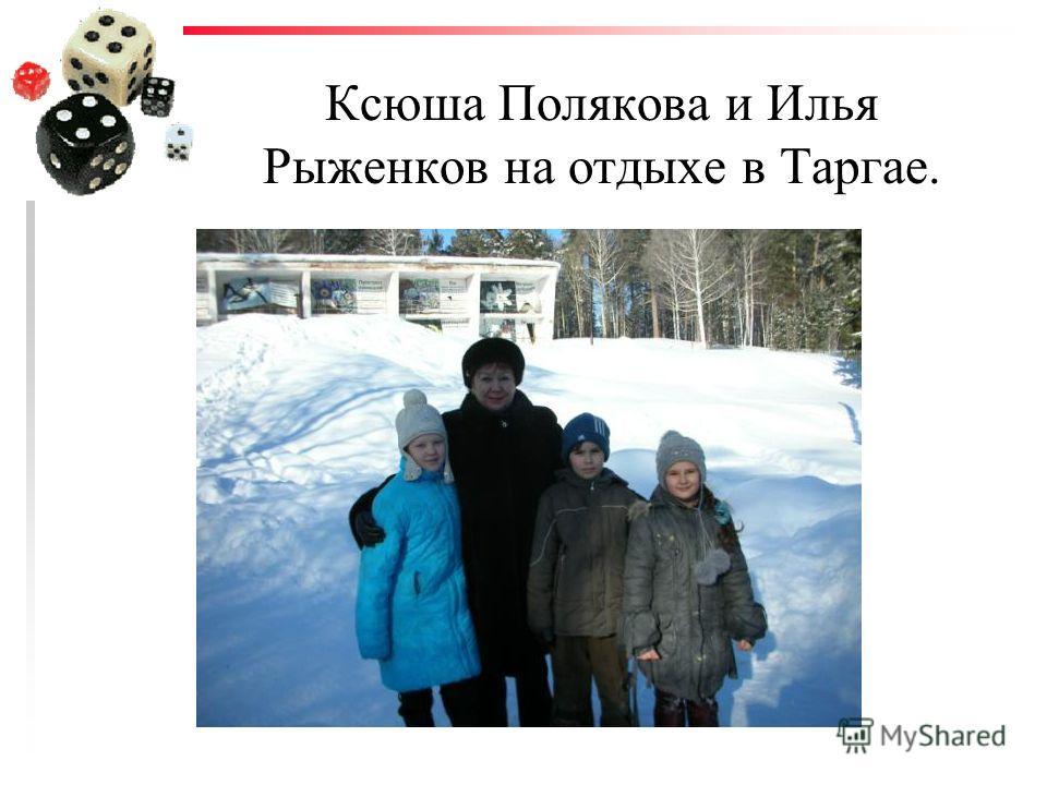 Ксюша Полякова и Илья Рыженков на отдыхе в Таргае.