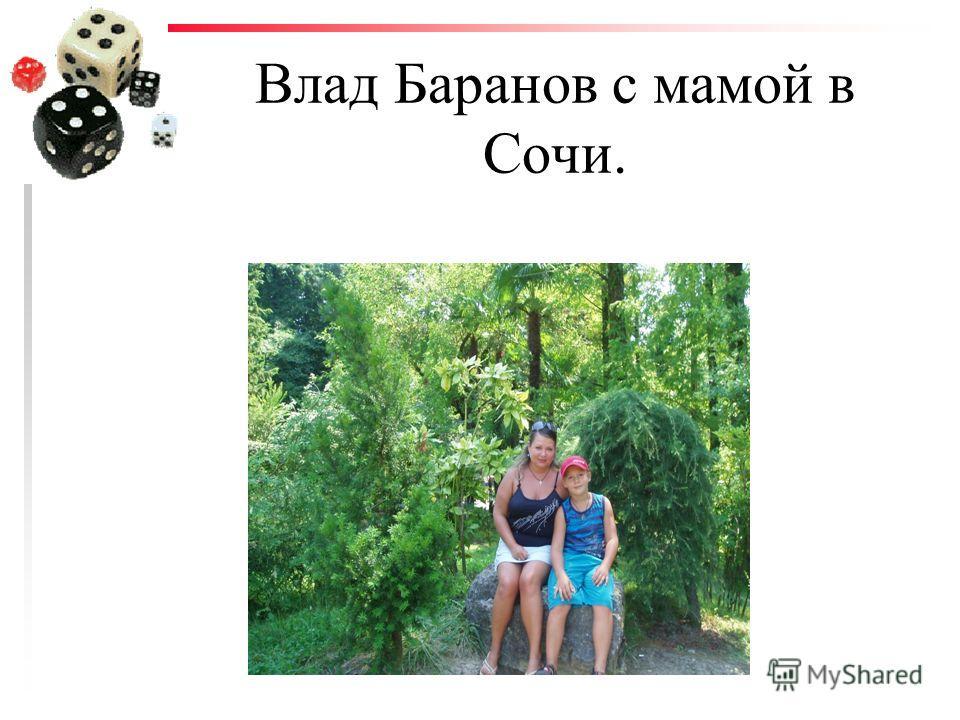 Влад Баранов с мамой в Сочи.