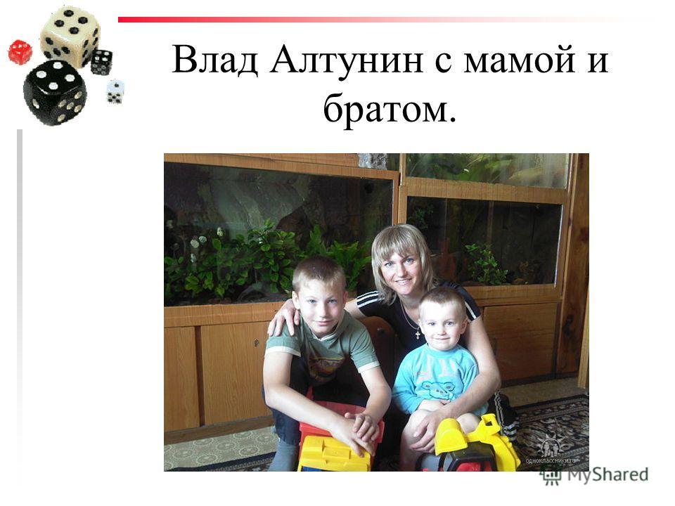 Влад Алтунин с мамой и братом.