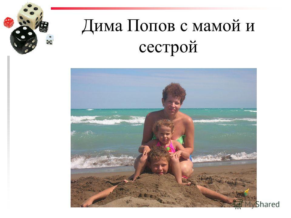 Дима Попов с мамой и сестрой