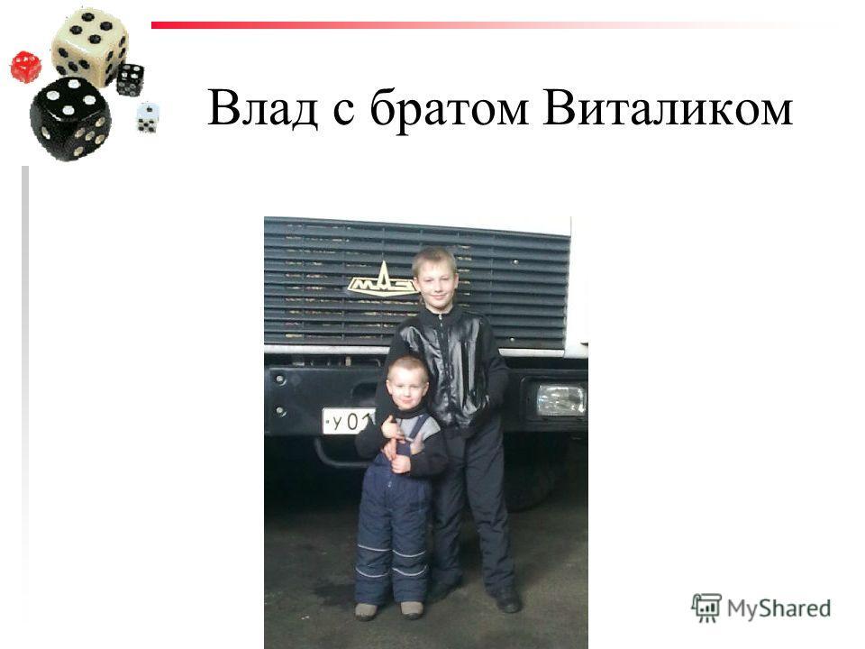 Влад с братом Виталиком