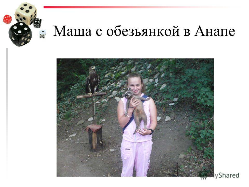 Маша с обезьянкой в Анапе