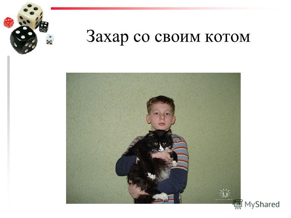 Захар со своим котом