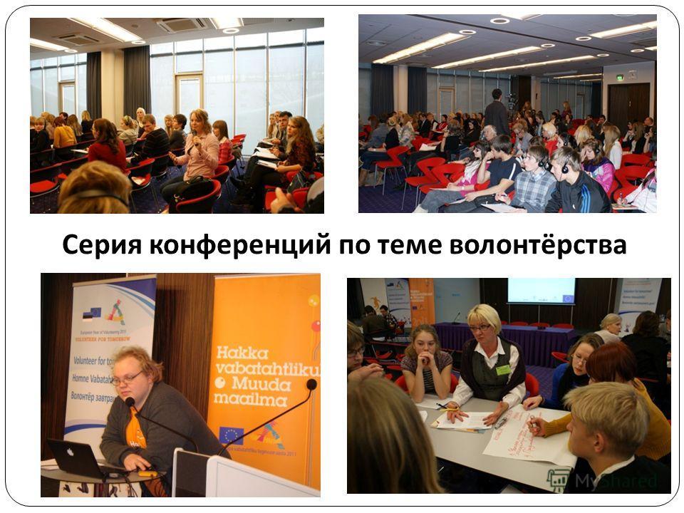 Серия конференций по теме волонтёрства