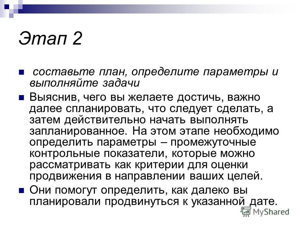Этап 2 составьте план, определите параметры и выполняйте задачи Выяснив, чего вы желаете достичь, важно далее спланировать, что следует сделать, а затем действительно начать выполнять запланированное. На этом этапе необходимо определить параметры – п