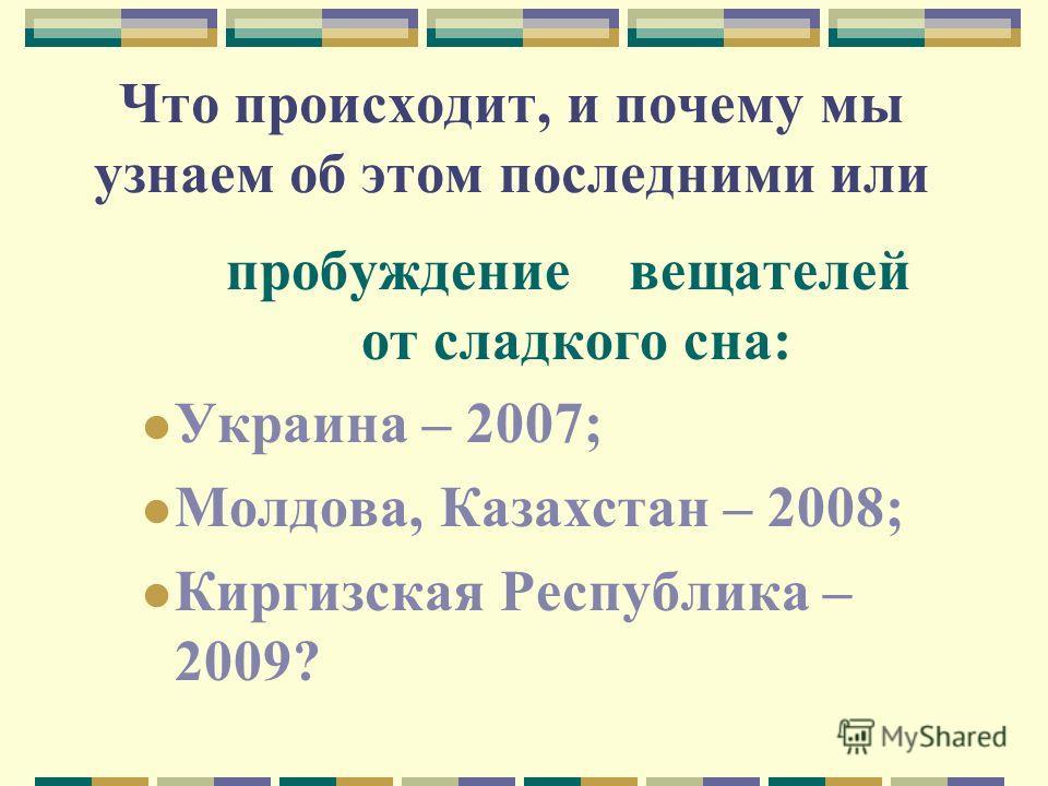 Что происходит, и почему мы узнаем об этом последними или пробуждение вещателей от сладкого сна: Украина – 2007; Молдова, Казахстан – 2008; Киргизская Республика – 2009?