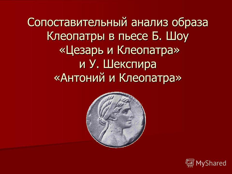 Сопоставительный анализ образа Клеопатры в пьесе Б. Шоу «Цезарь и Клеопатра» и У. Шекспира «Антоний и Клеопатра»