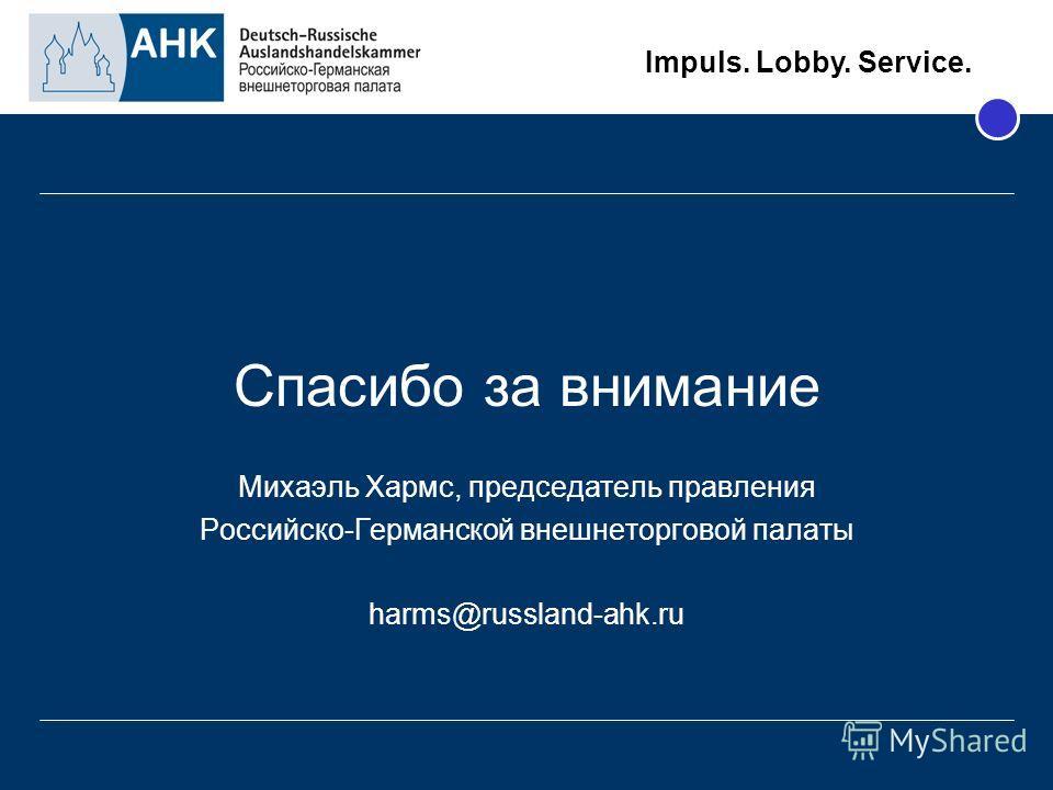 Impuls. Lobby. Service. Спасибо за внимание Михаэль Хармс, председатель правления Российско-Германской внешнеторговой палаты harms@russland-ahk.ru