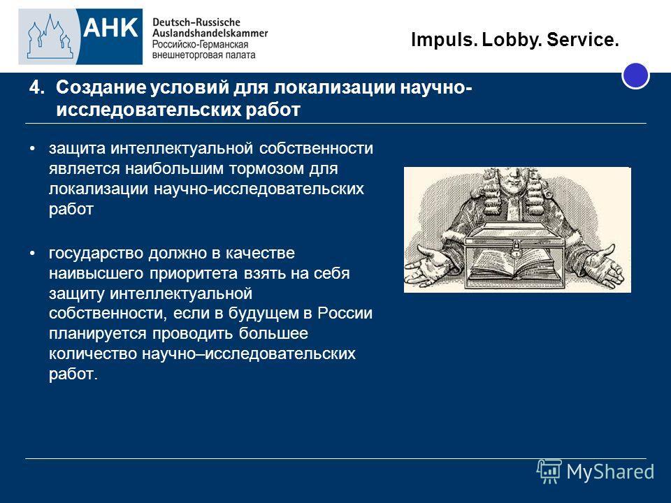 Impuls. Lobby. Service. 4.Создание условий для локализации научно- исследовательских работ защита интеллектуальной собственности является наибольшим тормозом для локализации научно-исследовательских работ государство должно в качестве наивысшего прио