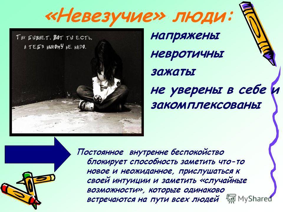 Формула удачи: У=Х+З+С У – удача; Х - характеристики личности, в том числе и психологическая «гибкость», умение ладить с людьми, жизненная позиция; З – здоровье, денежные накопления, наличие друзей; С – самоуважение и чувство юмора.