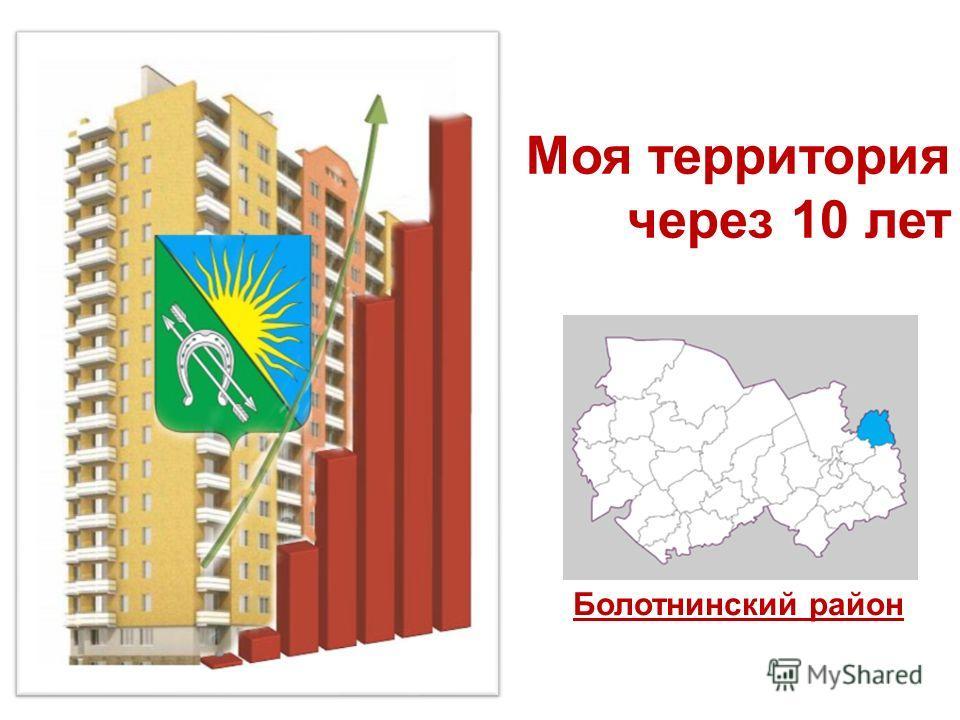 Моя территория через 10 лет Болотнинский район