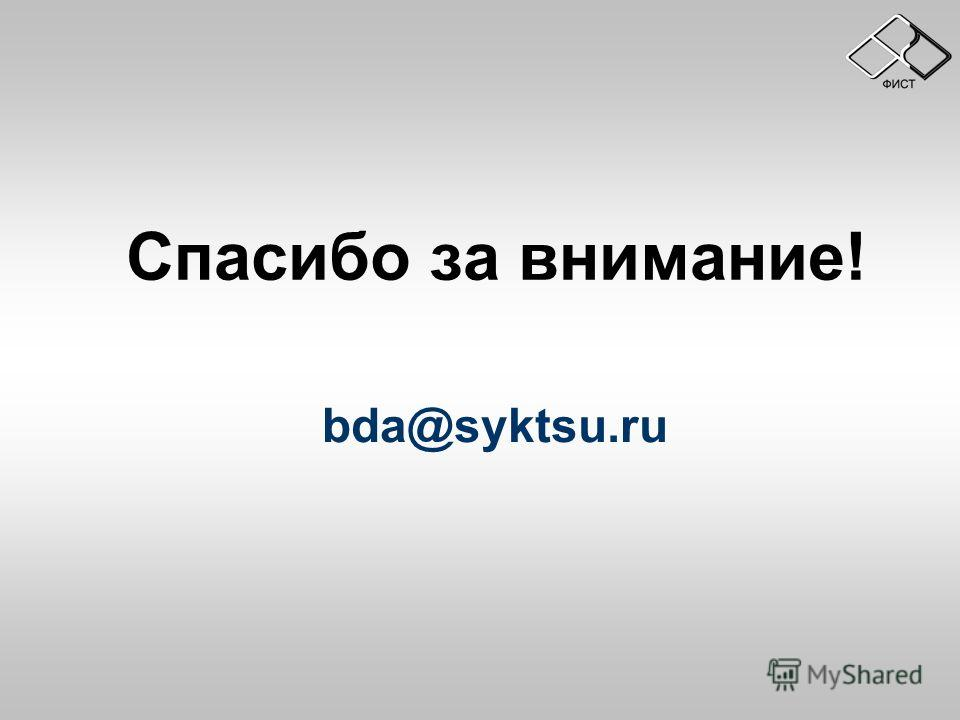 Спасибо за внимание! bda@syktsu.ru