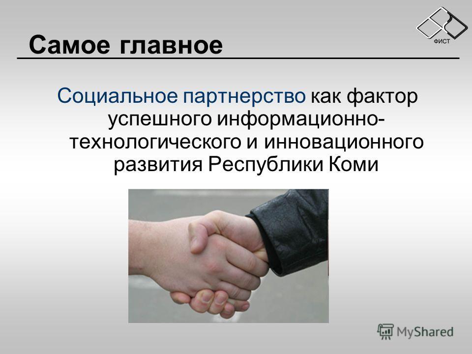 Самое главное Социальное партнерство как фактор успешного информационно- технологического и инновационного развития Республики Коми