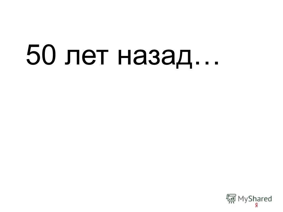 50 лет назад…