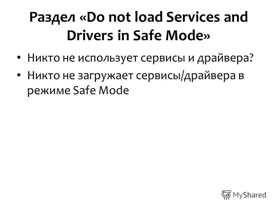 Раздел «Do not load Services and Drivers in Safe Mode» Никто не использует сервисы и драйвера? Никто не загружает сервисы/драйвера в режиме Safe Mode