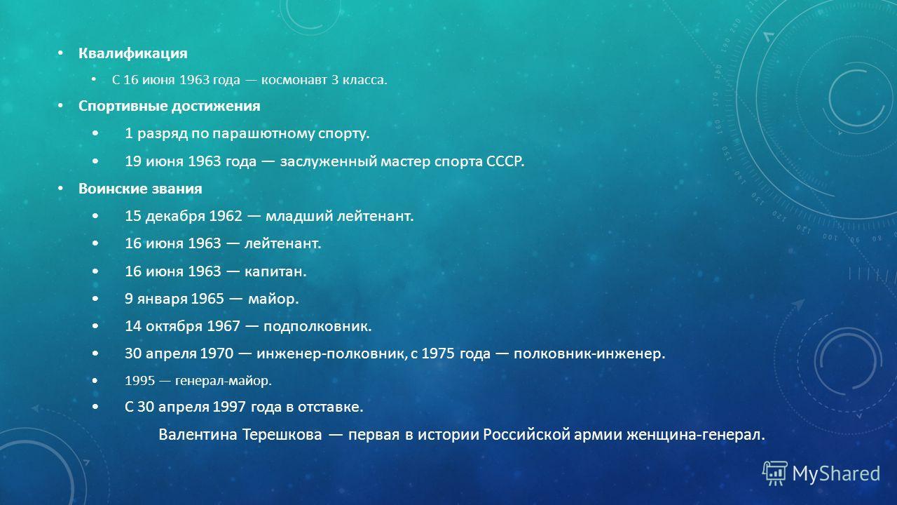 Квалификация С 16 июня 1963 года космонавт 3 класса. Спортивные достижения 1 разряд по парашютному спорту. 19 июня 1963 года заслуженный мастер спорта СССР. Воинские звания 15 декабря 1962 младший лейтенант. 16 июня 1963 лейтенант. 16 июня 1963 капит