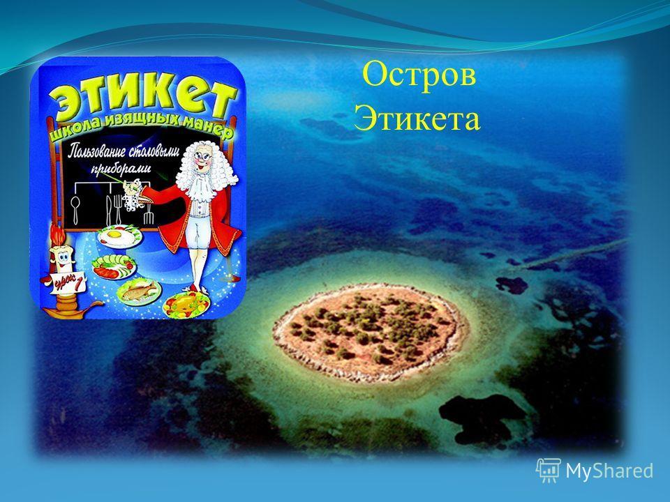 Остров Этикета