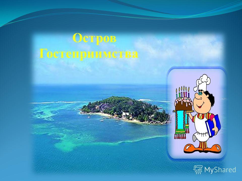 Остров Гостеприимства