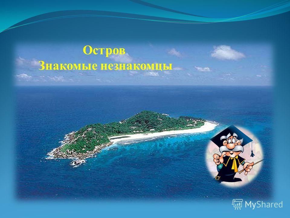 Остров Знакомые незнакомцы