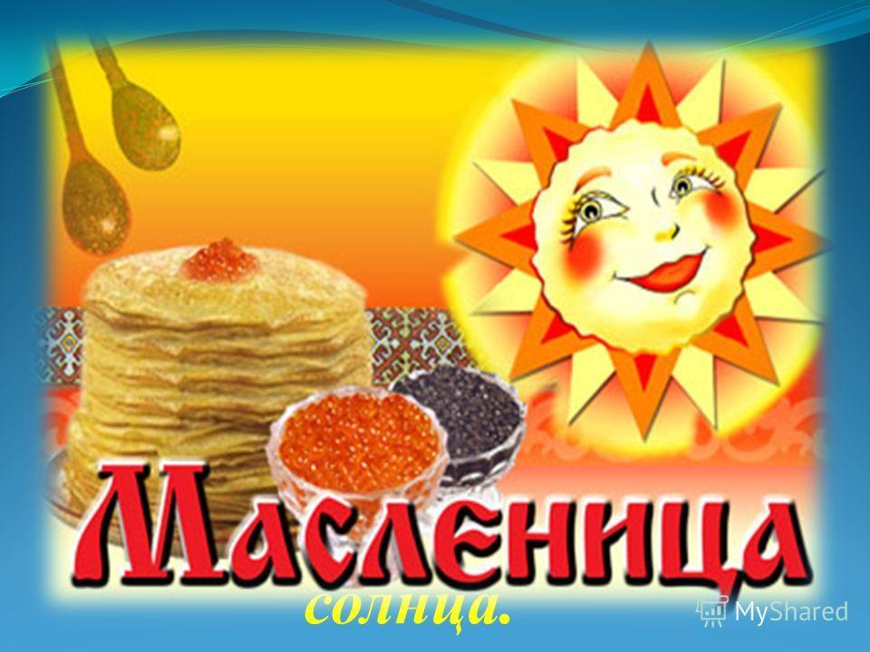 Мучное изделие, являющееся главным на одном из славянских праздников, напоминает форму солнца.