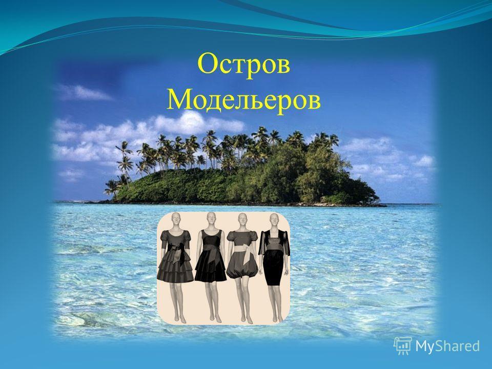 Остров Модельеров