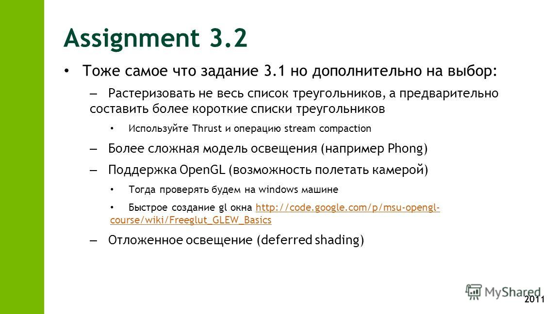 2011 Assignment 3.2 Тоже самое что задание 3.1 но дополнительно на выбор: – Растеризовать не весь список треугольников, а предварительно составить более короткие списки треугольников Используйте Thrust и операцию stream compaction – Более сложная мод