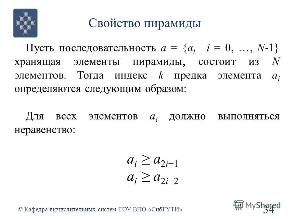 Свойство пирамиды 34 © Кафедра вычислительных систем ГОУ ВПО «СибГУТИ» Пусть последовательность a = {a i | i = 0, …, N-1} хранящая элементы пирамиды, состоит из N элементов. Тогда индекс k предка элемента a i определяются следующим образом: Для всех