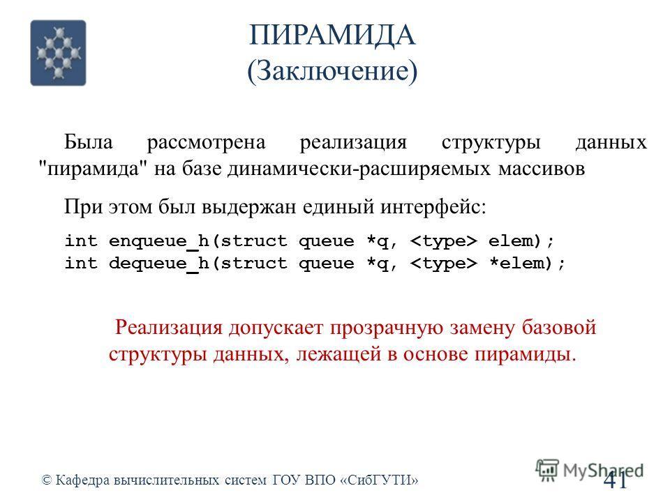 ПИРАМИДА (Заключение) 41 © Кафедра вычислительных систем ГОУ ВПО «СибГУТИ» Была рассмотрена реализация структуры данных
