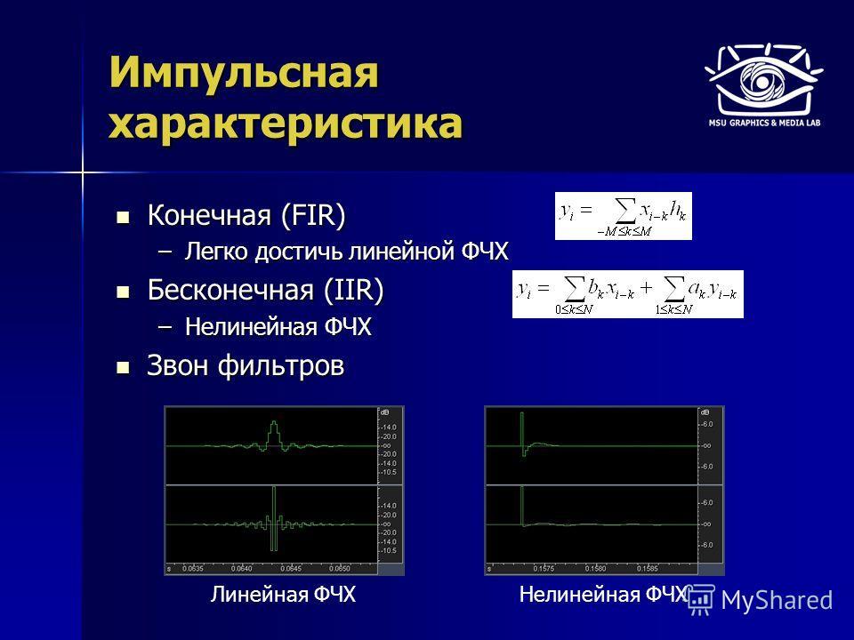 Импульсная характеристика Конечная (FIR) Конечная (FIR) –Легко достичь линейной ФЧХ Бесконечная (IIR) Бесконечная (IIR) –Нелинейная ФЧХ Звон фильтров Звон фильтров Линейная ФЧХНелинейная ФЧХ