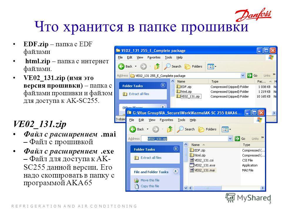 3 R E F R I G E R A T I O N A N D A I R C O N D I T I O N I N G Что хранится в папке прошивки EDF.zip – папка с EDF файлами html.zip – папка с интернет файлами. VE02_131.zip (имя это версия прошивки) – папка с файлами прошивки и файлом для доступа к