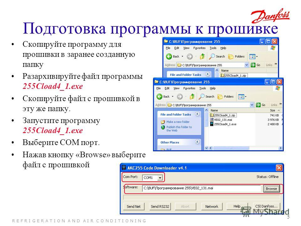 5 R E F R I G E R A T I O N A N D A I R C O N D I T I O N I N G Подготовка программы к прошивке Скопируйте программу для прошивки в заранее созданную папку Разархивируйте файл программы 255Cload4_1.exe Скопируйте файл с прошивкой в эту же папку. Запу