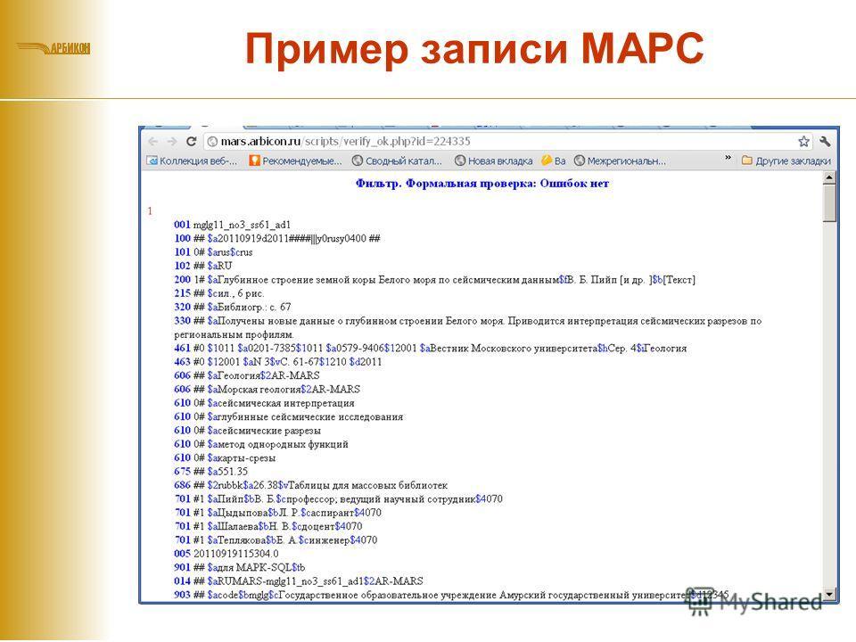 Пример записи МАРС