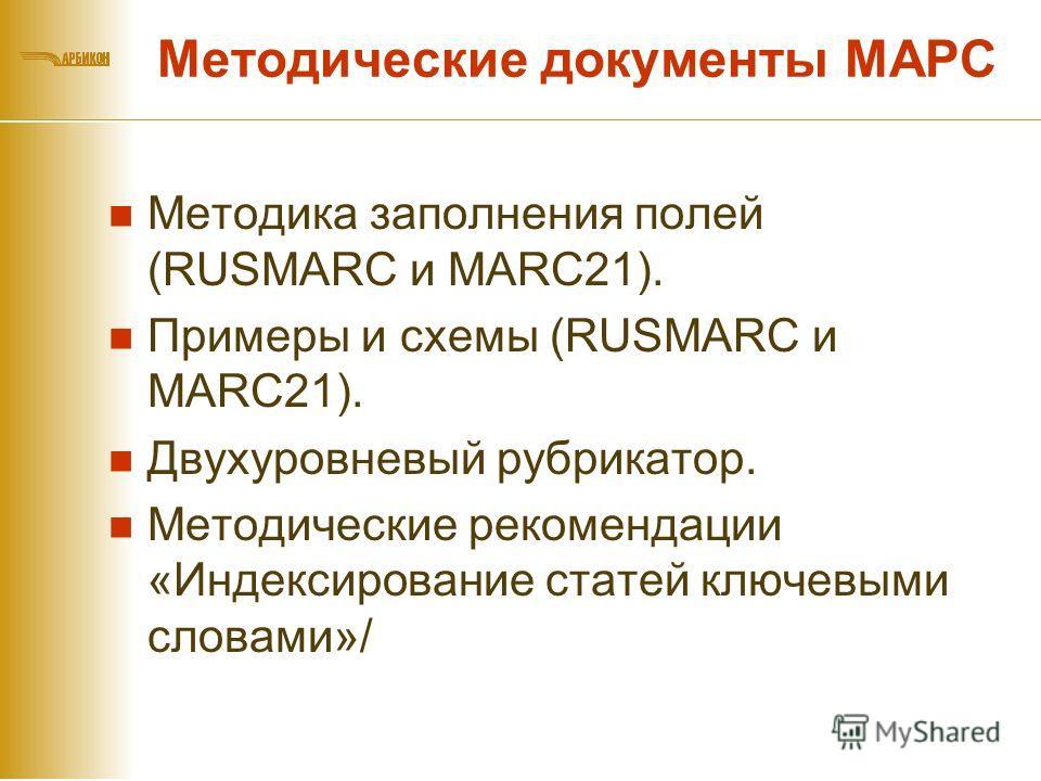 Методические документы МАРС Методика заполнения полей (RUSMARC и MARC21). Примеры и схемы (RUSMARC и MARC21). Двухуровневый рубрикатор. Методические рекомендации «Индексирование статей ключевыми словами»/