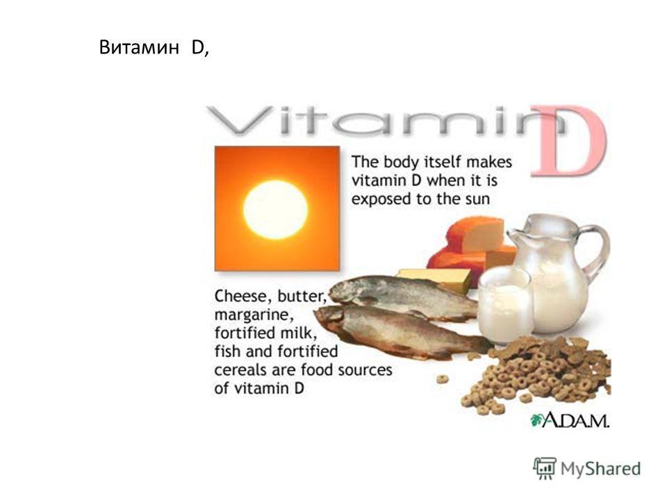 Витамин D,