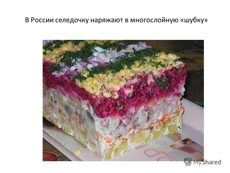 В России селедочку наряжают в многослойную «шубку»