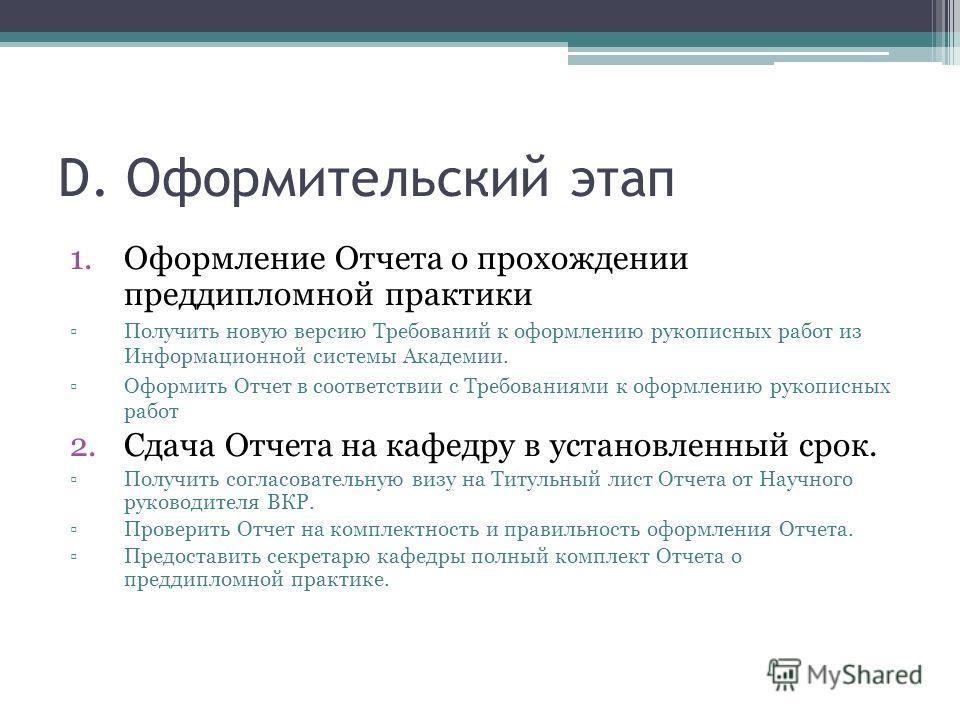 Презентация на тему Преддипломная практика Сообщение для  6 d Оформительский этап 1 Оформление Отчета о прохождении преддипломной