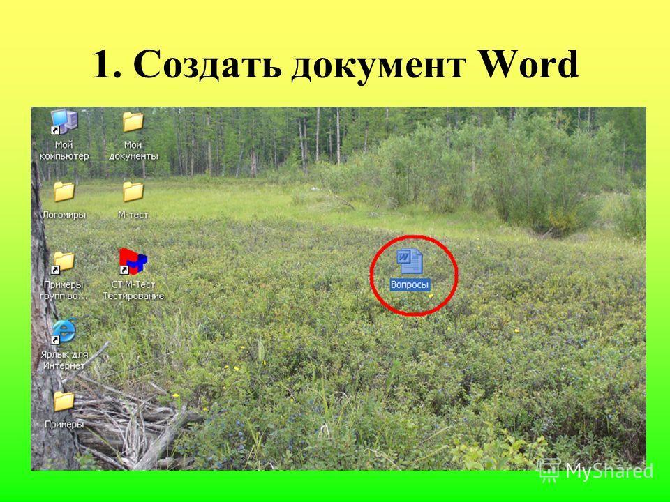 1. Создать документ Word