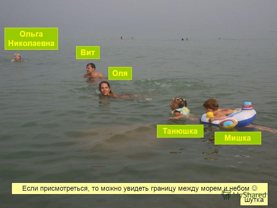 Если присмотреться, то можно увидеть границу между морем и небом шутка Ольга Николаевна Танюшка Мишка Вит Оля