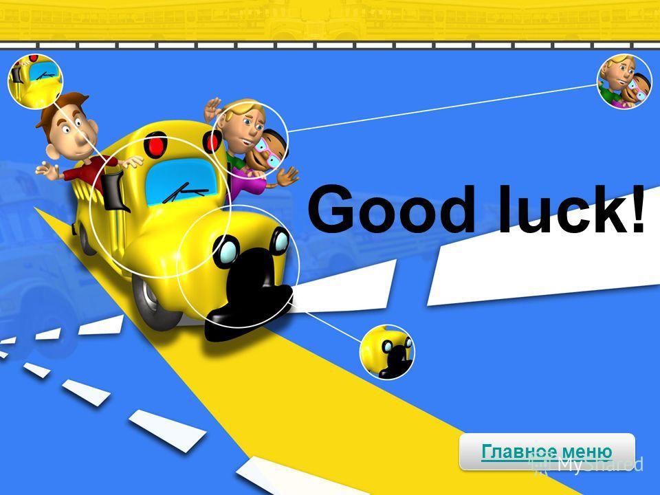 Good luck! Главное меню