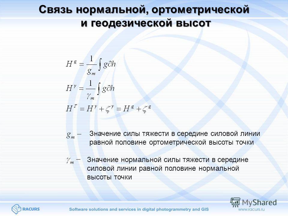Связь нормальной, ортометрической и геодезической высот Значение силы тяжести в середине силовой линии равной половине ортометрической высоты точки Значение нормальной силы тяжести в середине силовой линии равной половине нормальной высоты точки