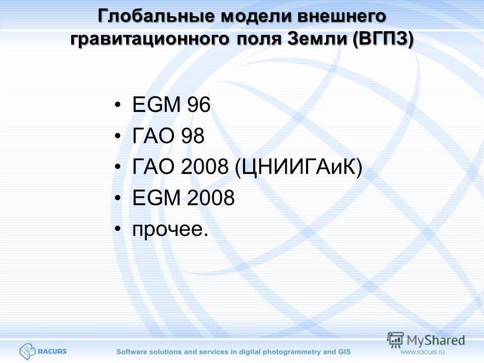 Глобальные модели внешнего гравитационного поля Земли (ВГПЗ) EGM 96 ГАО 98 ГАО 2008 (ЦНИИГАиК) EGM 2008 прочее.