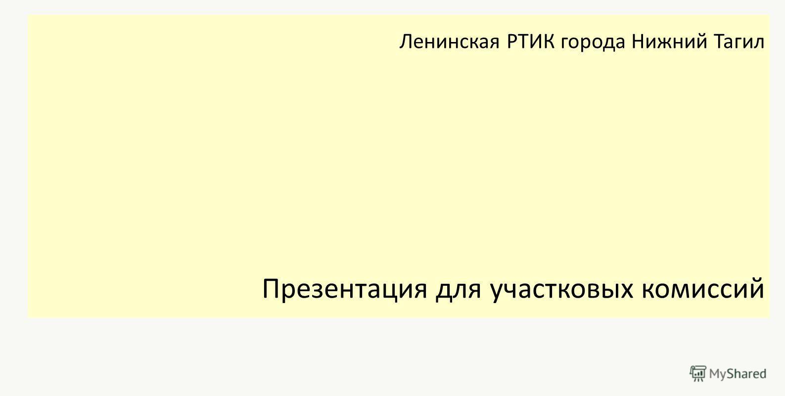 Ленинская РТИК города Нижний Тагил Презентация для участковых комиссий