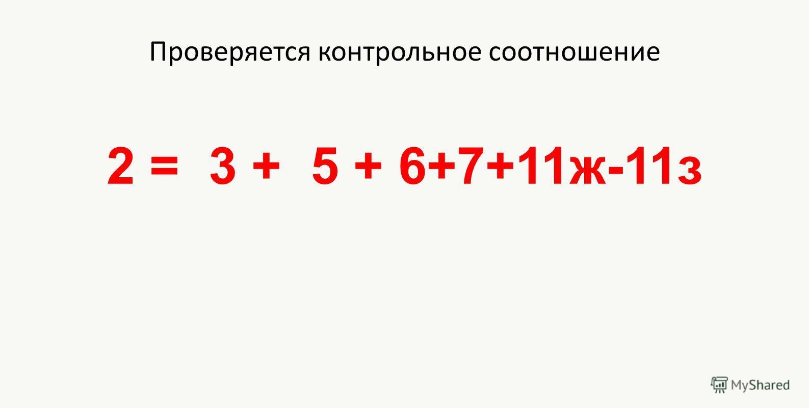 Проверяется контрольное соотношение 2 = 3 + 5 + 6+7+11ж-11з
