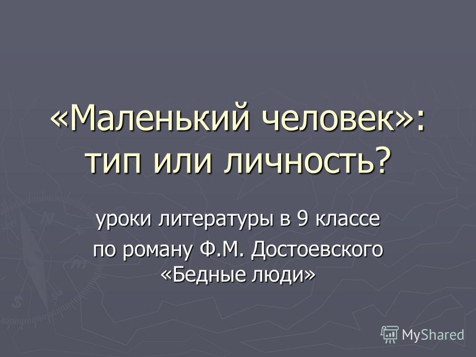 «Маленький человек»: тип или личность? уроки литературы в 9 классе по роману Ф.М. Достоевского «Бедные люди»