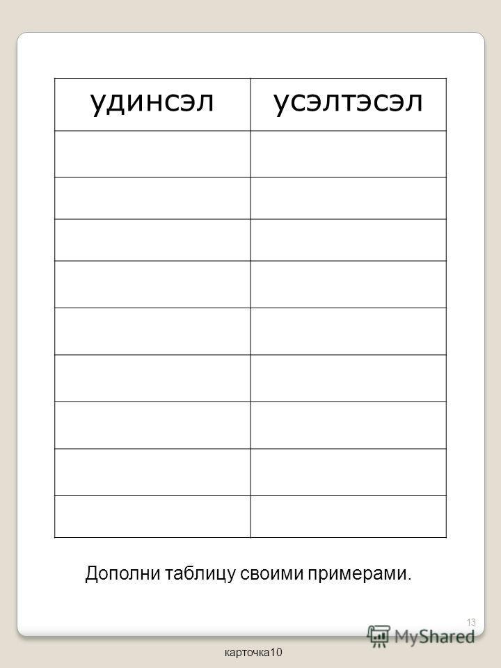 удинсэлусэлтэсэл Дополни таблицу своими примерами. 13 карточка10