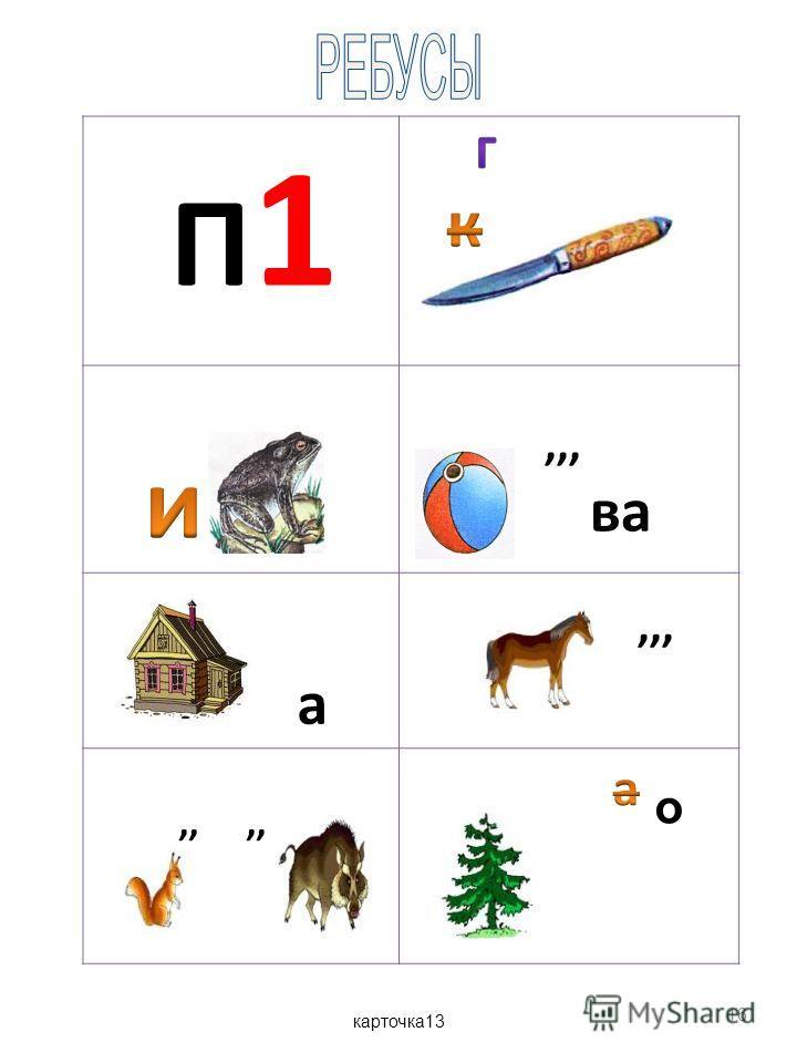 П 1,,, ва а,,,,,,, о 16 карточка13